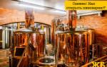 Как открыть пивоварню