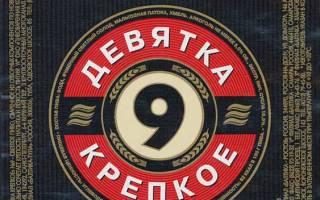 Балтика №9 и Охота Крепкое