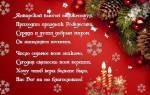 Красивые поздравления с Рождеством Христовым в прозе